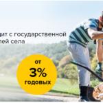 Кредит в Россельхозбанке для жителей села