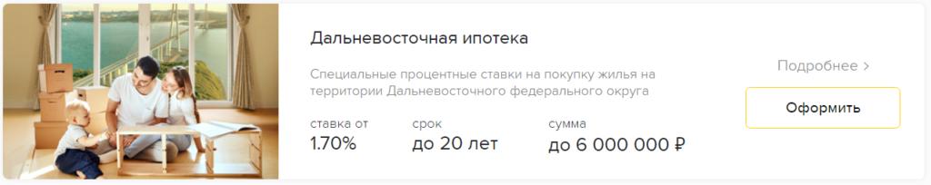 Россельхозбанк «Дальневосточная ипотека» под 2 процента